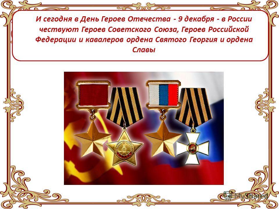 В 2007 году российские парламентарии выдвинули идею о возрождении данного праздника (который затем и был установлен). Авторы законопроекта пояснили, что возрождение традиции празднования Дня героев - это не только дань памяти героическим предкам, но