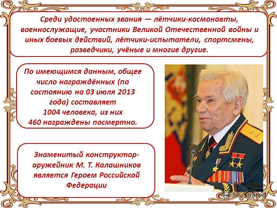 Медаль «Золотая Звезда» 1 была вручена лётчику-космонавту Крикалёву Сергею Константиновичу за выполнение длительного космического полёта на орбитальной станции «Мир»