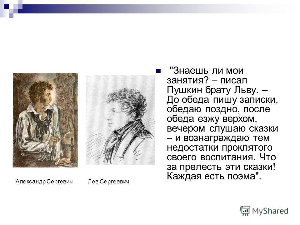 Александр Сергевич Лев Сергеевич