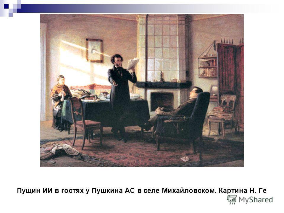 Пущин ИИ в гостях у Пушкина АС в селе Михайловском. Картина Н. Ге