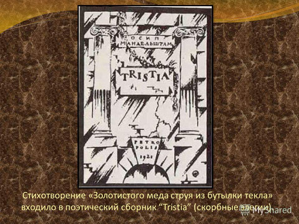Стихотворение «Золотистого меда струя из бутылки текла» входило в поэтический сборник Tristia (скорбные элегии).