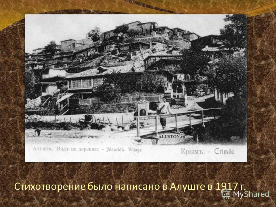 Стихотворение было написано в Алуште в 1917 г.