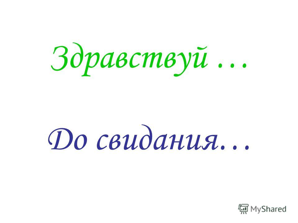 Здравствуй … До свидания…