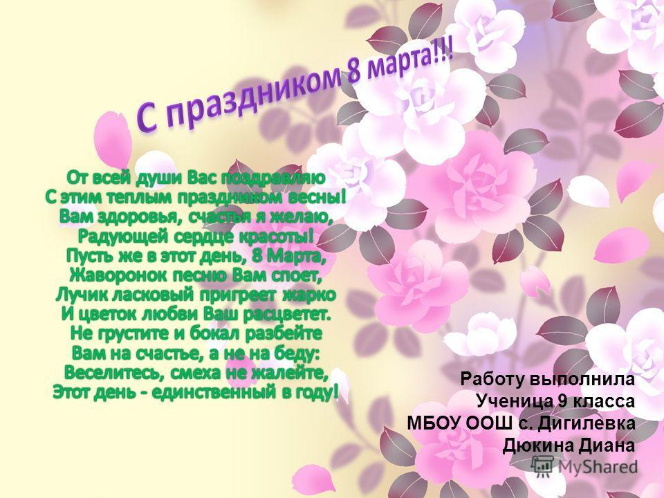 Работу выполнила Ученица 9 класса МБОУ ООШ с. Дигилевка Дюкина Диана