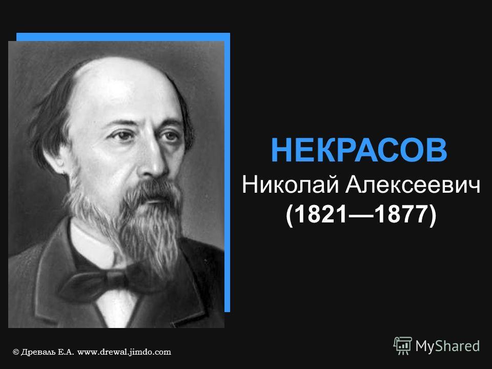 НЕКРАСОВ Николай Алексеевич (18211877) © Древаль Е.А. www.drewal.jimdo.com