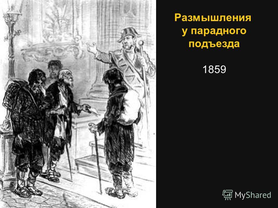 Размышления у парадного подъезда 1859