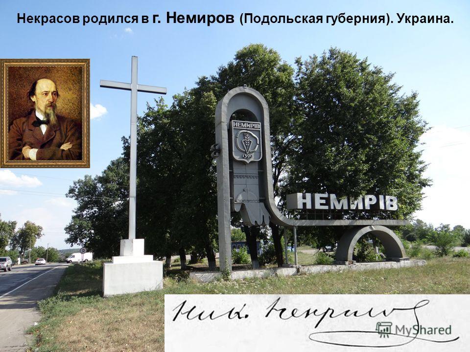 Некрасов родился в г. Немиров (Подольская губерния). Украина.