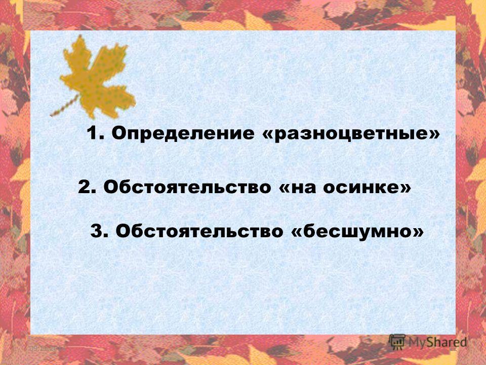 Прочитайте предложение: Бесшумно трепетали на осинке разноцветные листочки. О каких членах данного предложения идет речь? 1. Зависит от существительного, обозначает признак предмета, отвечает на вопрос какие? 2. Обозначает место действия, зависит от