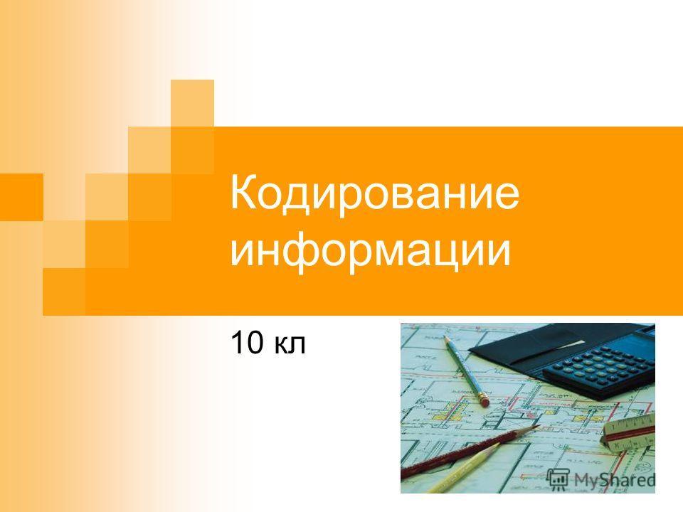 Кодирование информации 10 кл