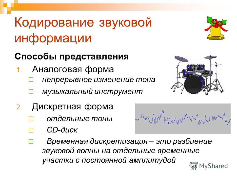 Кодирование звуковой информации 1. Аналоговая форма непрерывное изменение тона музыкальный инструмент Способы представления 2. Дискретная форма отдельные тоны CD-диск Временная дискретизация – это разбиение звуковой волны на отдельные временные участ