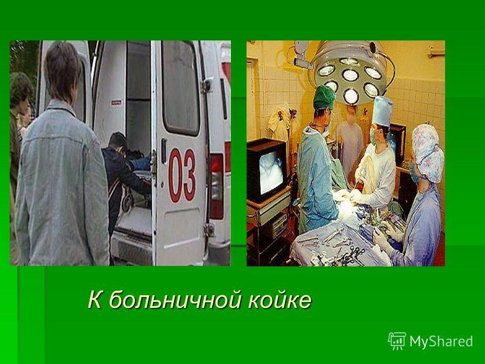 К больничной койке