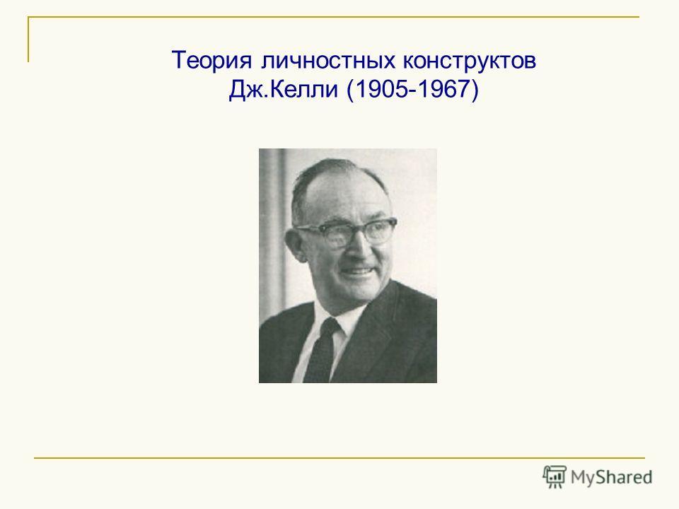 Теория личностных конструктов Дж.Келли (1905-1967)