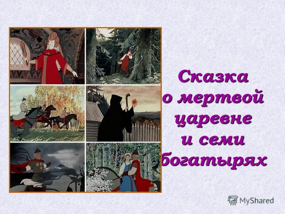 Вспомним любимые вами сказки Пушкина за рисунками