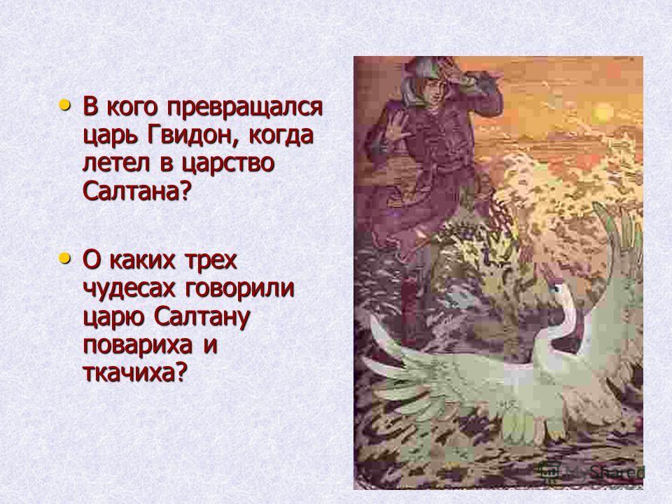 Какая Пушкинская сказка заканчивается словами: «Сказка ложь, да в ней намек! Добрым молодцам урок»?