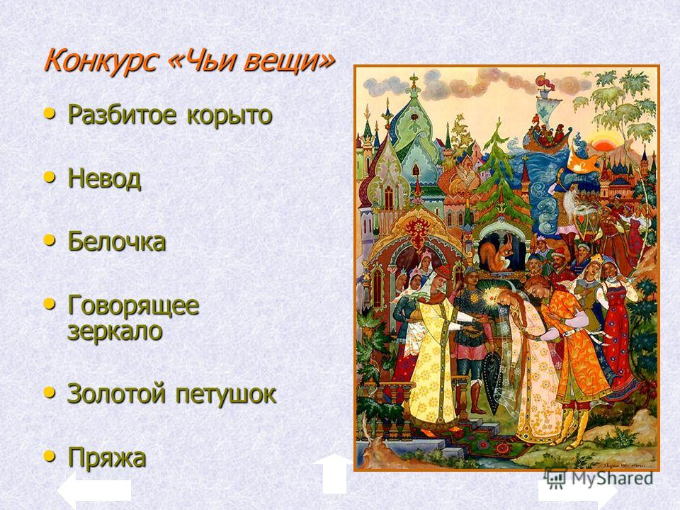Кто из сказки говорит слова: «Свет мой, зеркальце! Скажи, да всю правду доложи»? Кто из сказки говорит слова: «Свет мой, зеркальце! Скажи, да всю правду доложи»? К кому обращался королевич Елисей в поисках своей невесты»? К кому обращался королевич Е