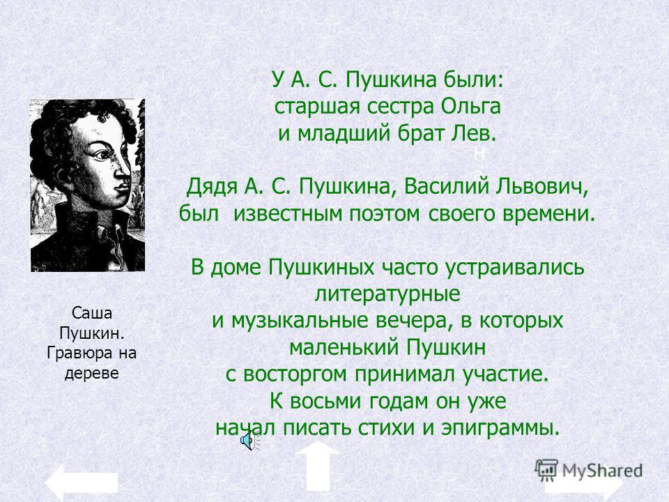 Семья А.С.Пушкина Иван Абрамович Ганнибал (1731-1801). Отец поэта, Сергей Львович Пушкин, принадлежал к небогатому, но старинному дворянскому роду. Сергей Львович Пушкин (1770-1848), отец поэта Мать, Надежда Осиповна, была внучкой Ибрагима Ганнибала