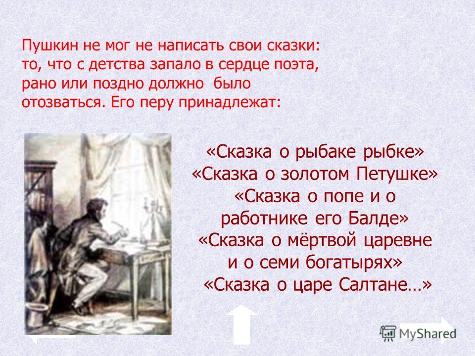К своей няне Пушкин испытывал особую привязанность. Позже он посвятил ей свое стихотворение К своей няне Пушкин испытывал особую привязанность. Позже он посвятил ей свое стихотворение «Подруга дней моих суровых, Голубка дряхлая моя» Няня знала велико