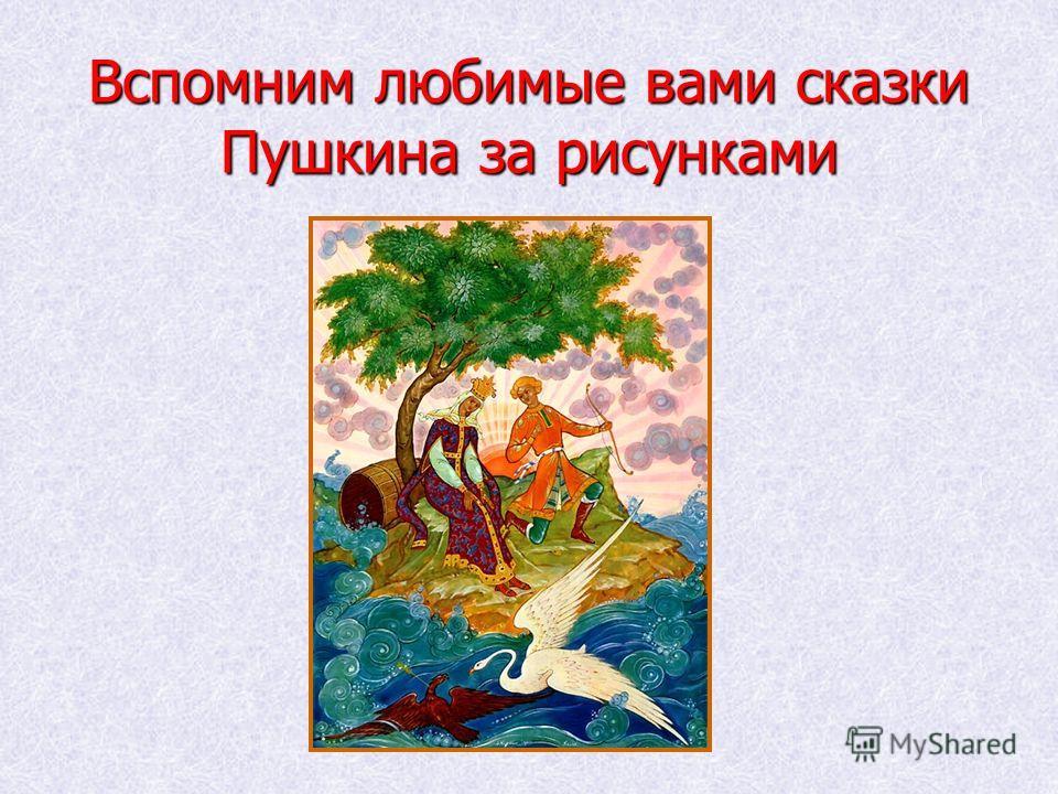 Пушкин не мог не написать свои сказки: то, что с детства запало в сердце поэта, рано или поздно должно было отозваться. Его перу принадлежат: «Сказка о рыбаке рыбке» «Сказка о золотом Петушке» «Сказка о попе и о работнике его Балде» «Сказка о мёртвой