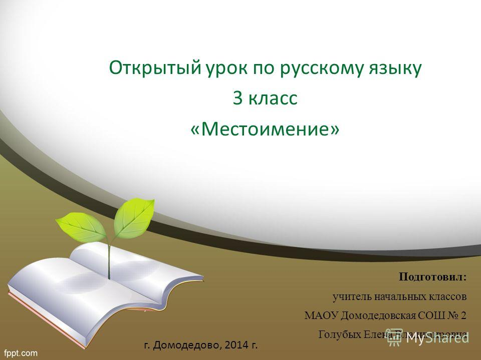 Разработки уроков по русскому языку в казахских классах
