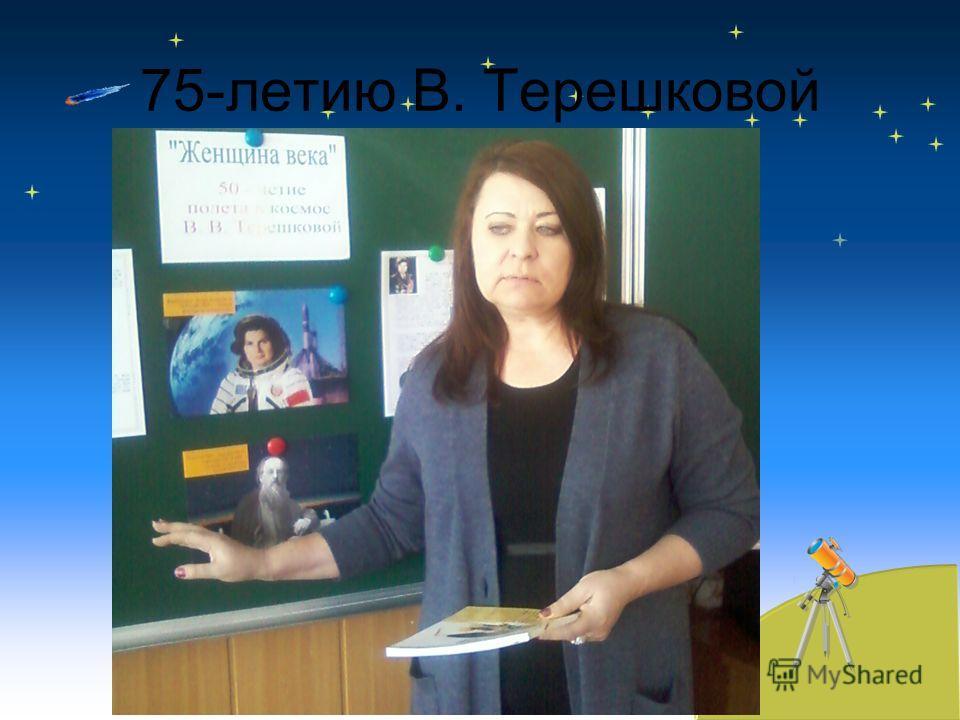 75-летию В. Терешковой