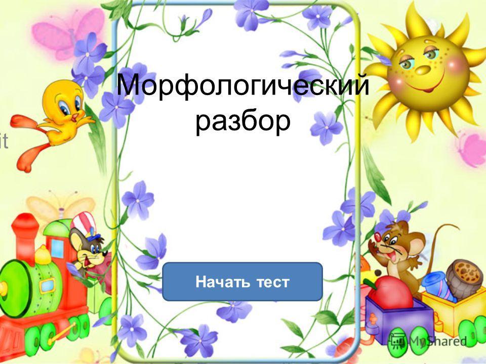 Морфологический разбор » => Edit Начать тест