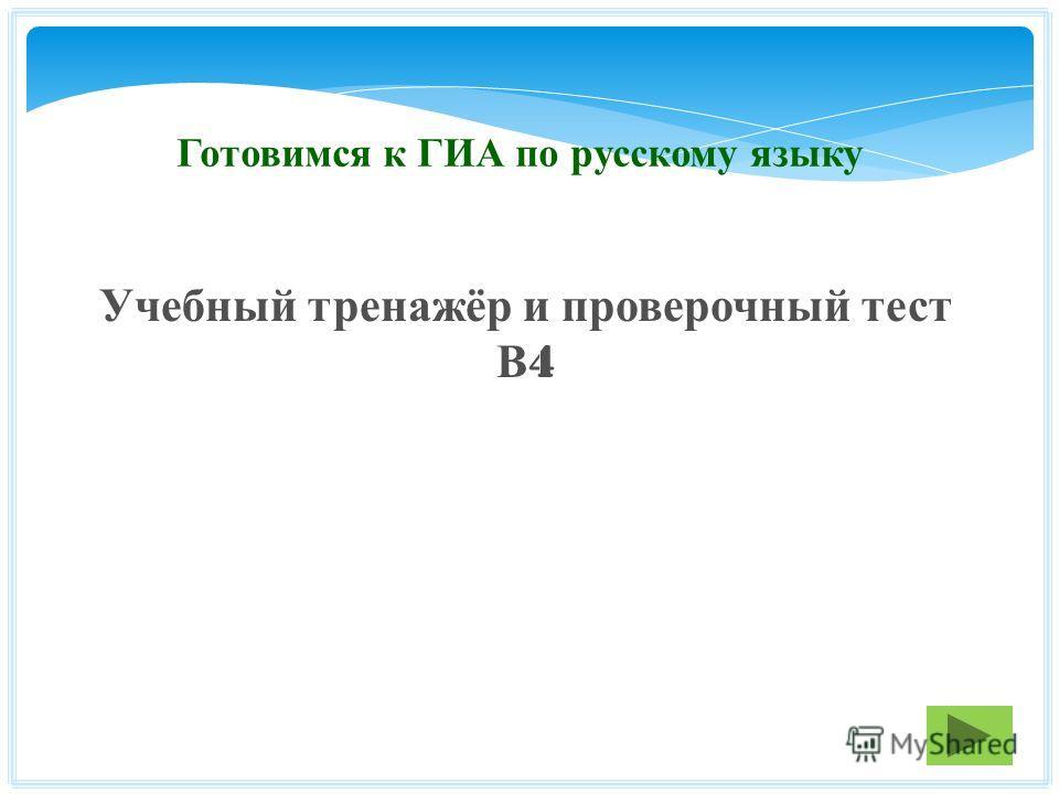 Готовимся к ГИА по русскому языку Учебный тренажёр и проверочный тест В 4