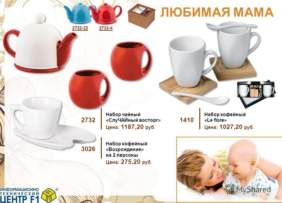 1410 Набор кофейный «Le flore» Цена: 1027,20 руб. ЛЮБИМАЯ МАМА 2732 Набор чайный «Слу ЧАЙный восторг» Цена: 1187,20 руб. 3026 Набор кофейный «Возрождение» на 2 персоны Цена: 275,20 руб. 2732-222732-4