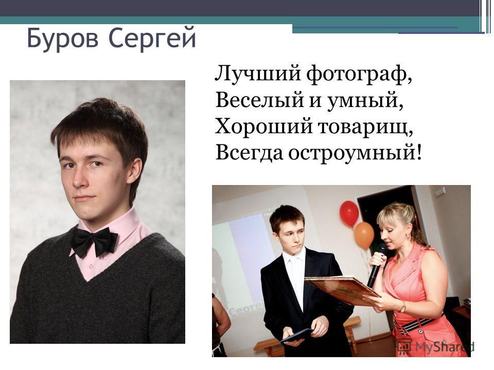 Буров Сергей Лучший фотограф, Веселый и умный, Хороший товарищ, Всегда остроумный!