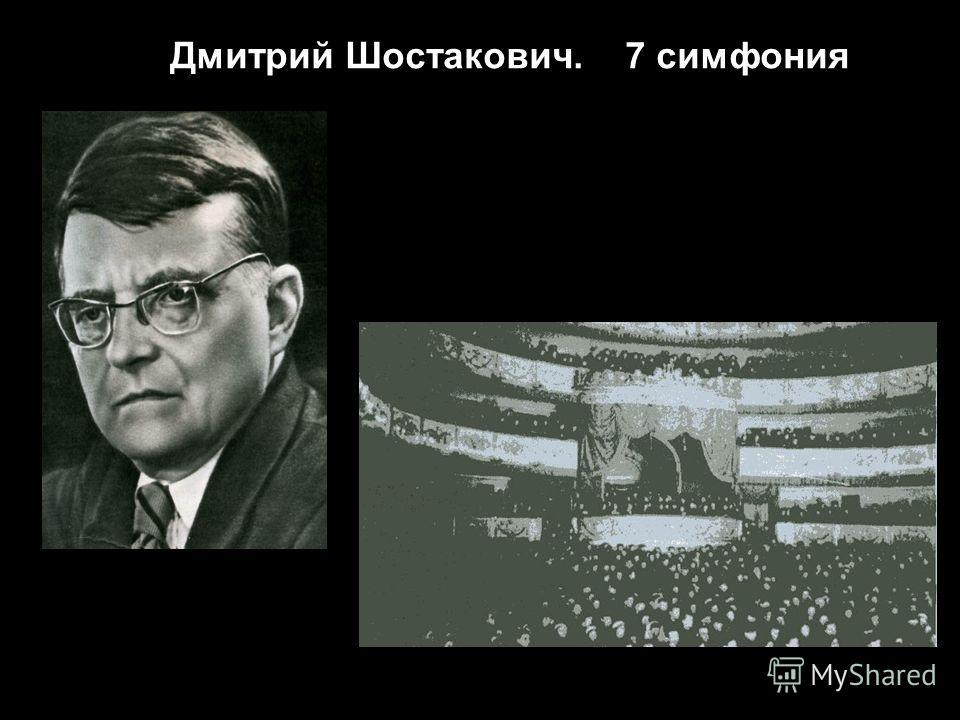 Дмитрий Шостакович. 7 симфония