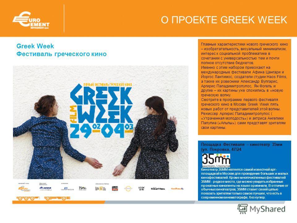 О ПРОЕКТЕ GREEK WEEK Greek Week Фестиваль греческого кино Главные характеристики нового греческого кино – изобретательность, визуальный минимализм, интерес к социальной проблематике в сочетании с универсальностью тем и почти полное отсутствие бюджето