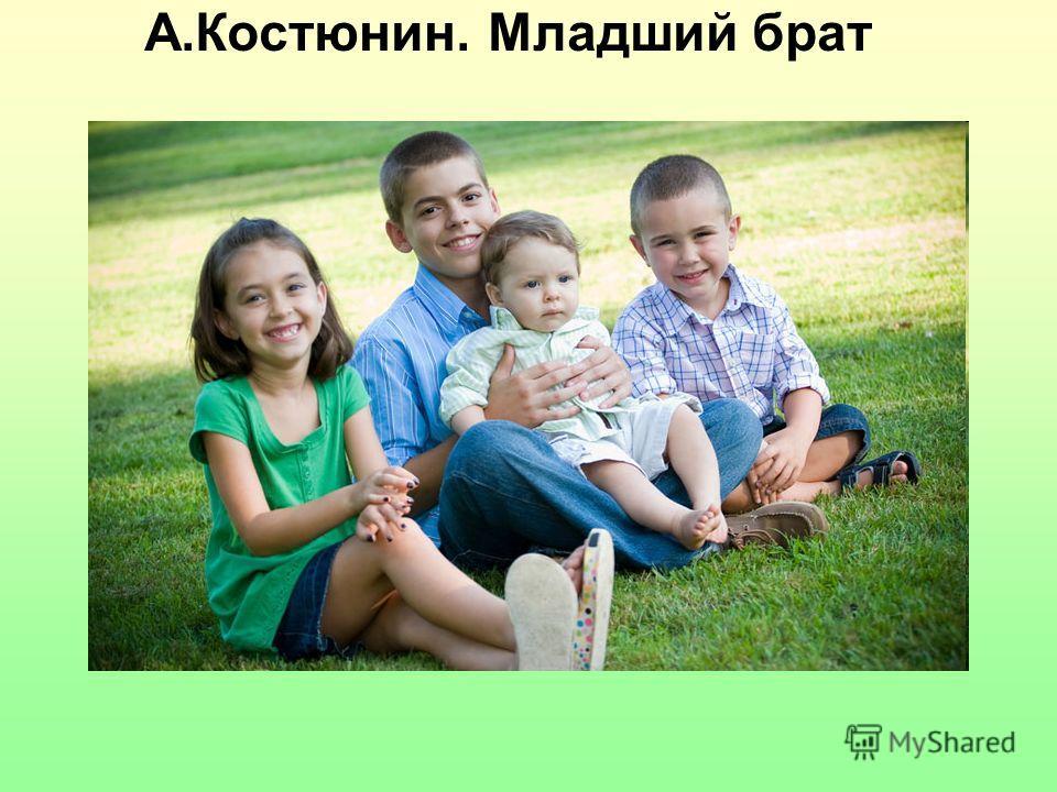 А.Костюнин. Младший брат