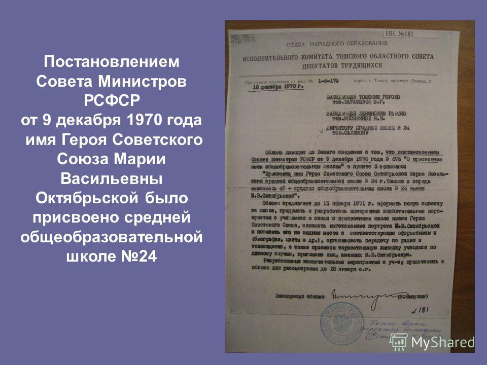 Постановлением Совета Министров РСФСР от 9 декабря 1970 года имя Героя Советского Союза Марии Васильевны Октябрьской было присвоено средней общеобразовательной школе 24