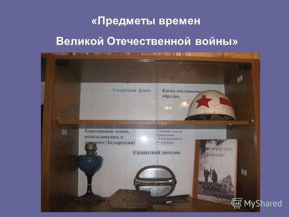 «Предметы времен Великой Отечественной войны»