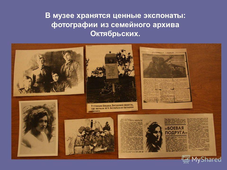 В музее хранятся ценные экспонаты: фотографии из семейного архива Октябрьских.