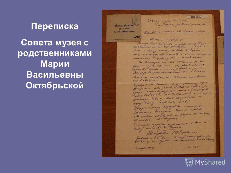 Переписка Совета музея с родственниками Марии Васильевны Октябрьской