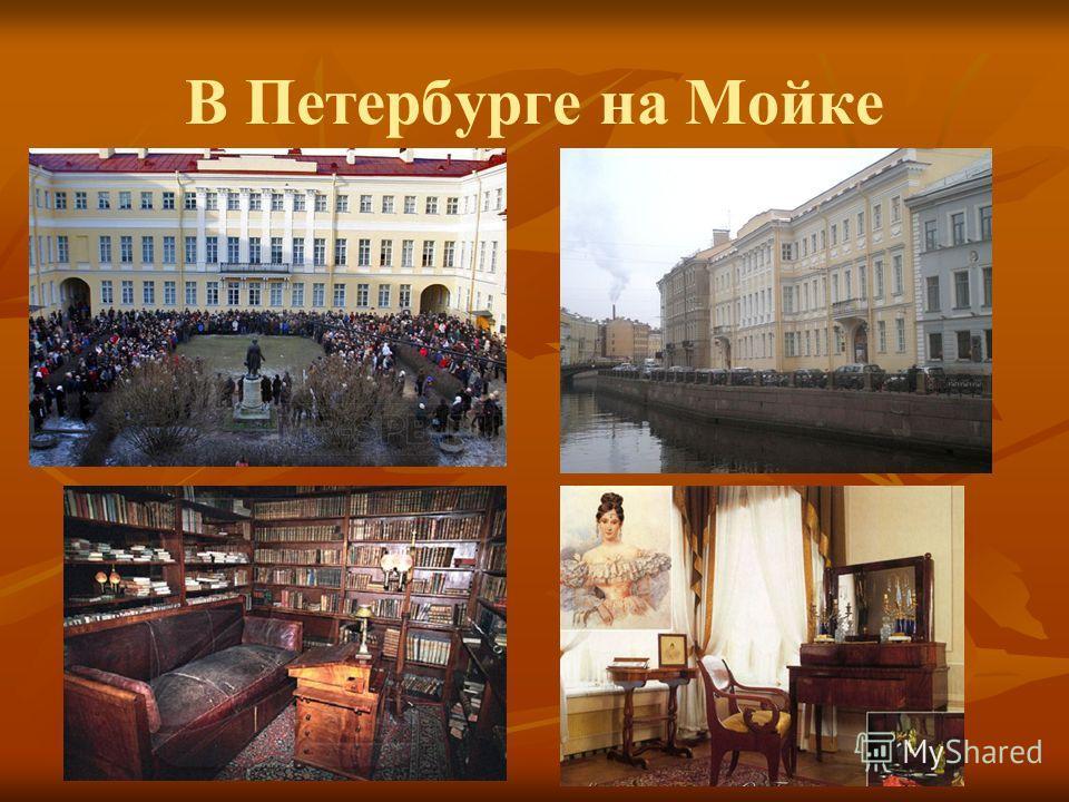 В Петербурге на Мойке