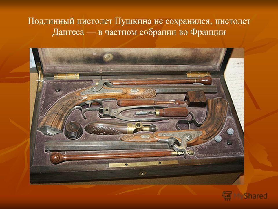 Подлинный пистолет Пушкина не сохранился, пистолет Дантеса в частном собрании во Франции