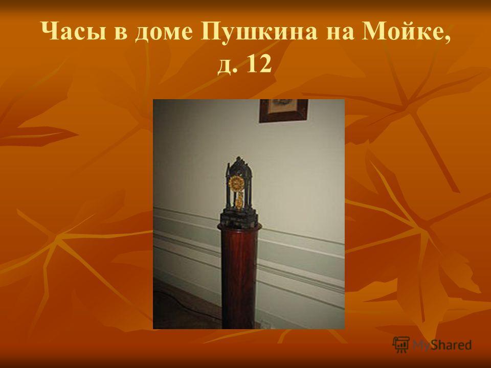 Часы в доме Пушкина на Мойке, д. 12