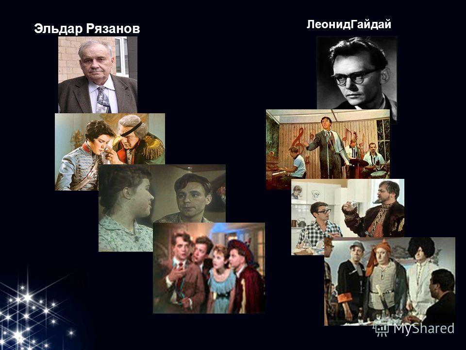 Леонид Гайдай Эльдар Рязанов