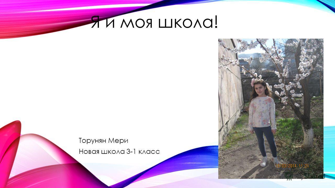 Я и моя школа! Торунян Мери Новая школа 3-1 класс