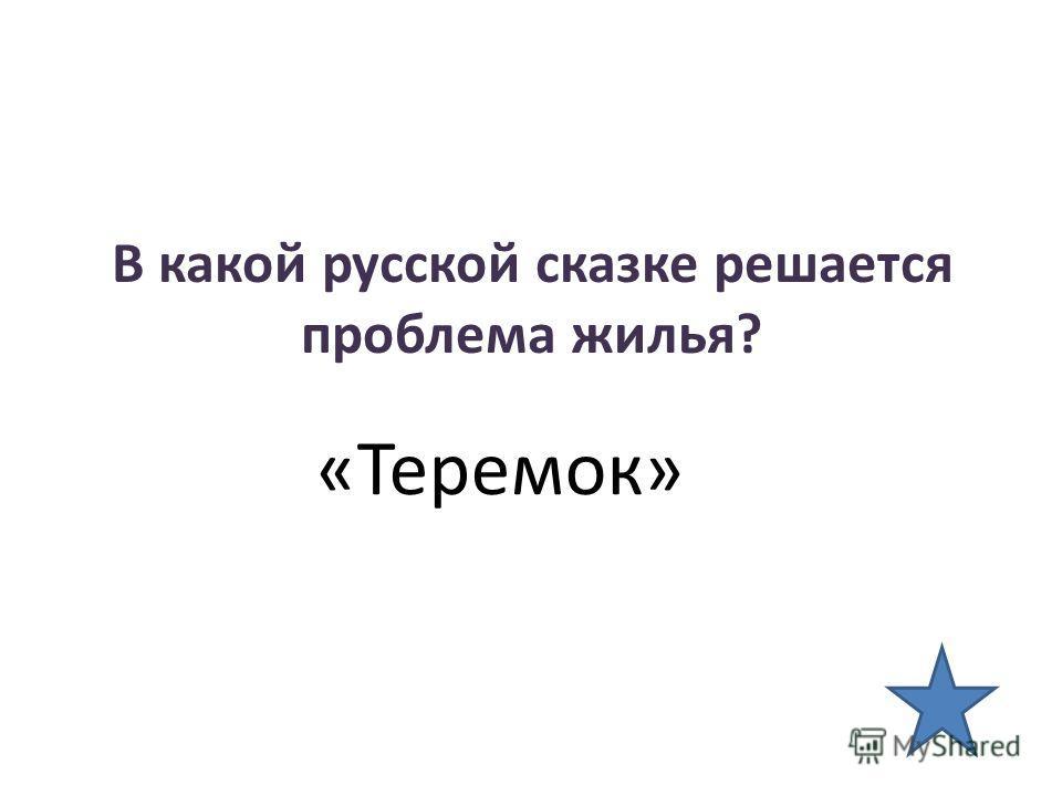 В какой русской сказке решается проблема жилья? «Теремок»