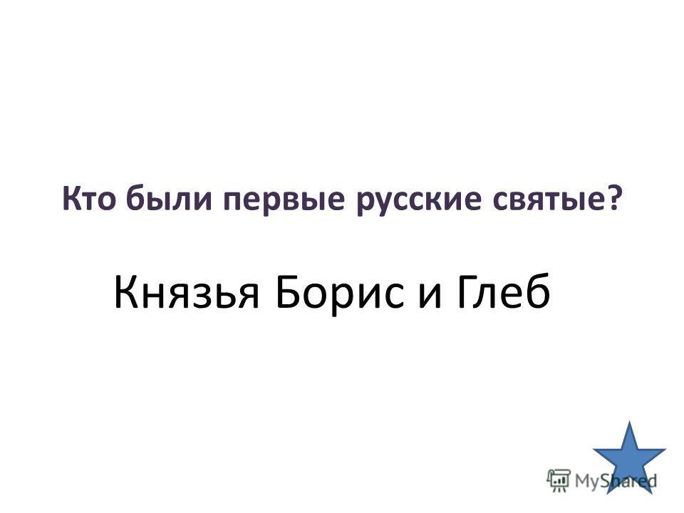 Кто были первые русские святые? Князья Борис и Глеб