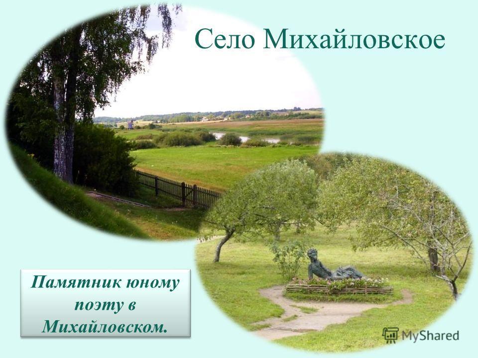 Село Михайловское Памятник юному поэту в Михайловском.