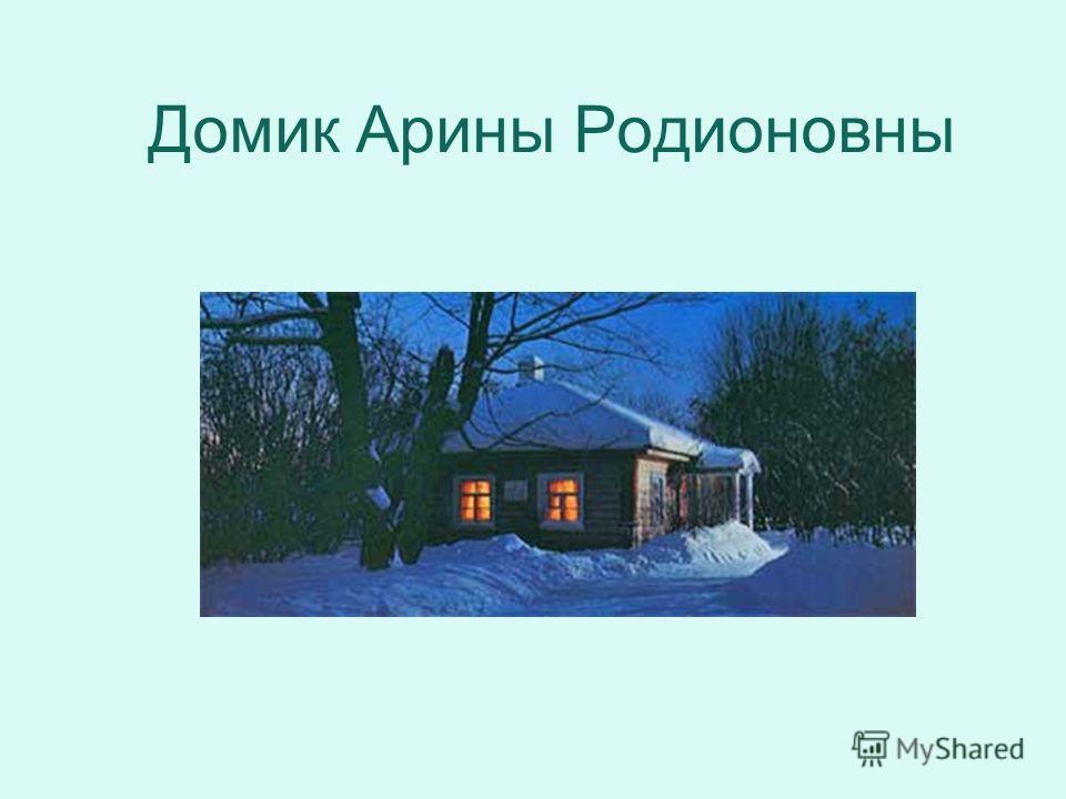 Домик Арины Родионовны