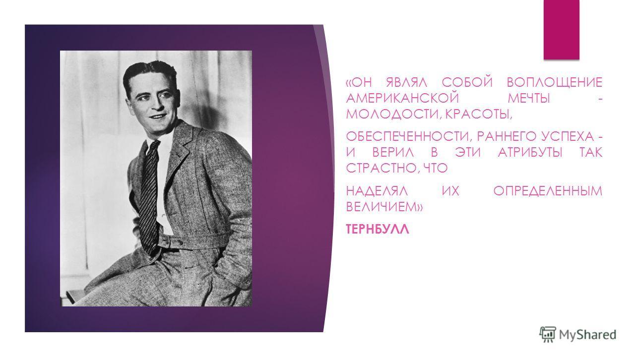 Об авторе романа Фрэнсис Скотт Кей Фицджеральд (1896 1940) американский писатель, крупнейший представитель так называемого «потерянного поколения» в литературе.1896 1940
