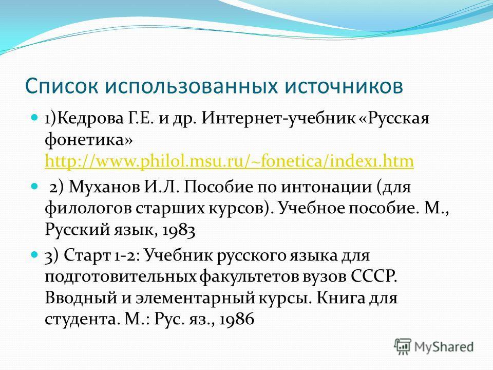 Общие правила Русские интонации отличаются понижением тона к концу фразы: ИК-1, ИК-2, ИК-5. Знание русских ИК и правил их применения необходимо, потому что иногда смысл фразы зависит только от интонации.