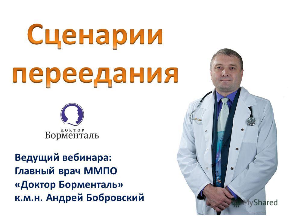 Ведущий вебинара: Главный врач ММПО «Доктор Борменталь» к.м.н. Андрей Бобровский