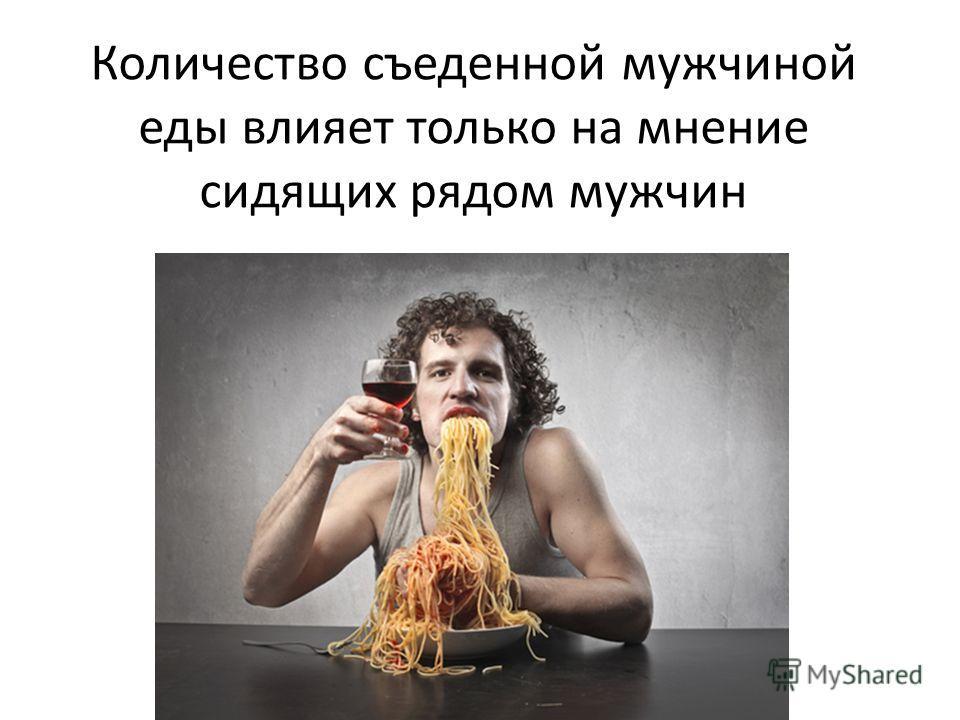 Количество съеденной мужчиной еды влияет только на мнение сидящих рядом мужчин