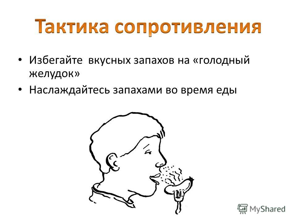 Избегайте вкусных запахов на «голодный желудок» Наслаждайтесь запахами во время еды
