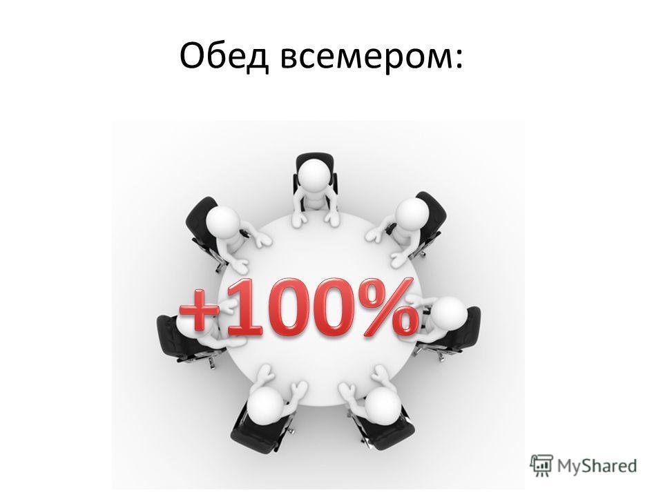 Обед всемером: